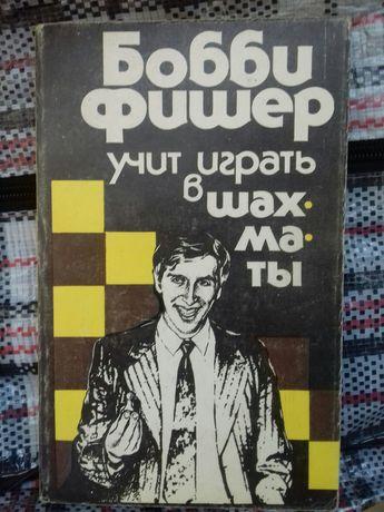 Книги по обучению игре в шажматы