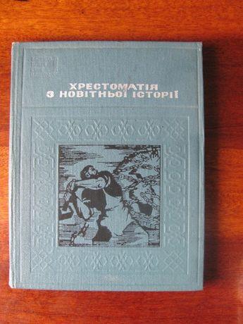 Хрестоматія з новітньої історії 1972р.