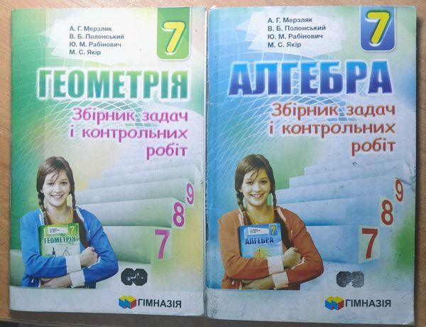 Збірник алгебра і геометрія 7 клас