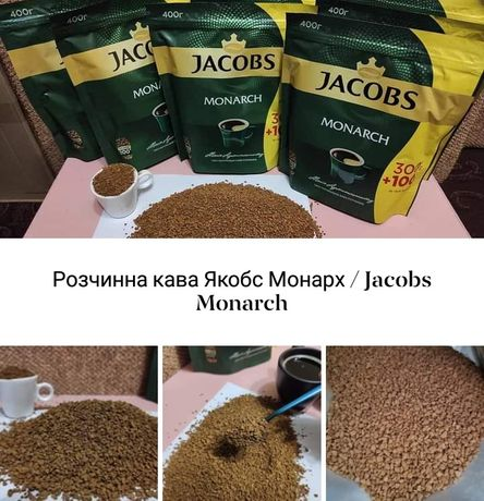 Розчинна кава Якобс Монарх / Jacobs Monarch 400гр.