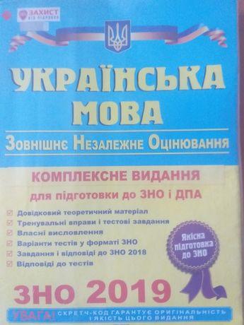 Підручник ЗНО українська мова