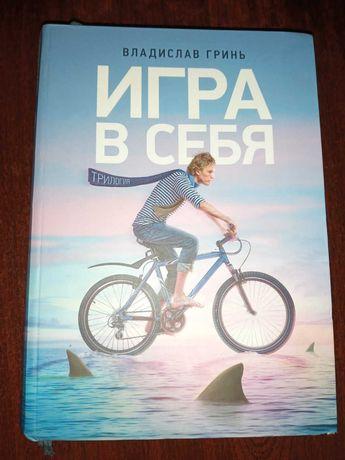 Владислав Гринь. Игра в себя (Трилогия: психология, философия жизни)