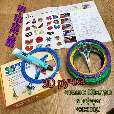 3д ручка+109метров пластик разных цветов+ТРАФАРЕТЫ+ножницы в НАБОРЕ!