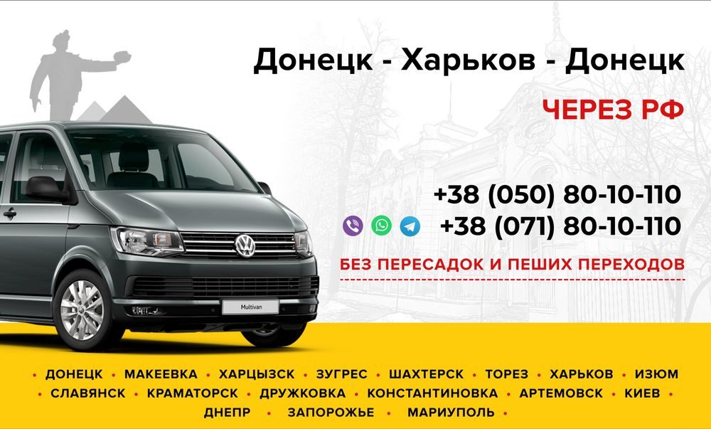 Перевозки Донецк-Харьков Донецк - изображение 1