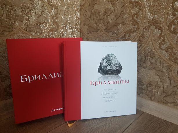 Коллекционная книга Бриллианты