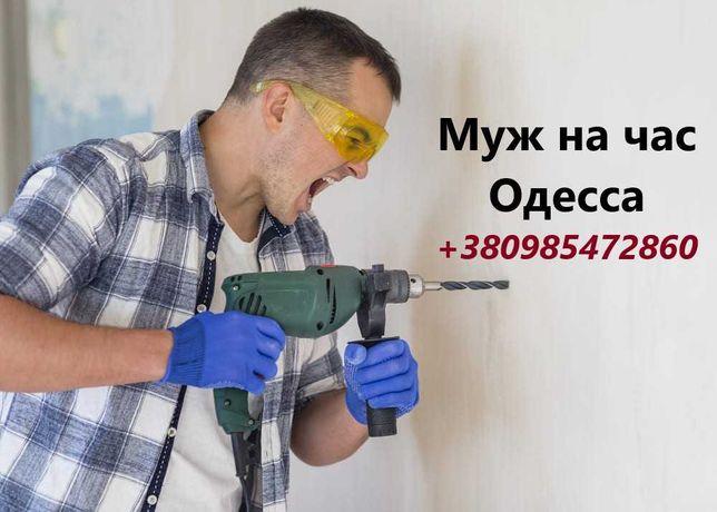 Муж на час! Сантехник, электрик, сборка мебели, мелкий бытовой ремонт!