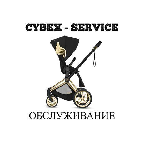 CYBEX СЕРВИС - Priam/Balios S,M/Mios/Eezy/ремонт/запчасти/шасси/колеса
