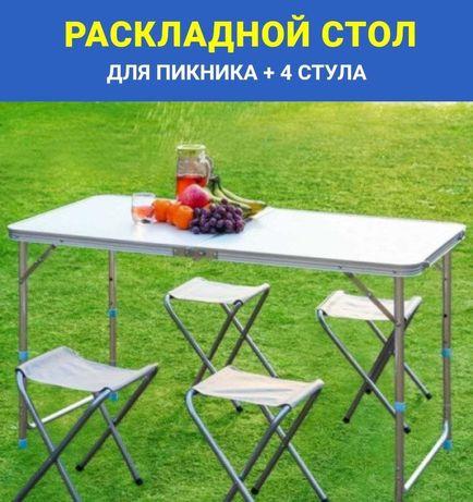 Раскладной стол STELLBERG  для пикника + 4 стула