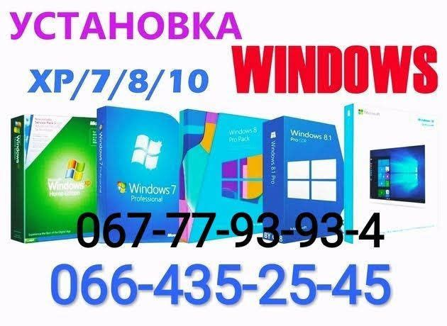 Лицензия! установка windows переустановка виндовс чистка ноутбук пк