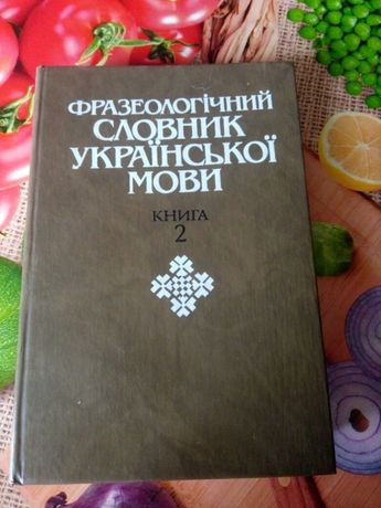 Продам Фразеологічний словник укр.мови,второй том