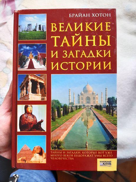 """Книга """"Великие тайны и загадки истории"""""""