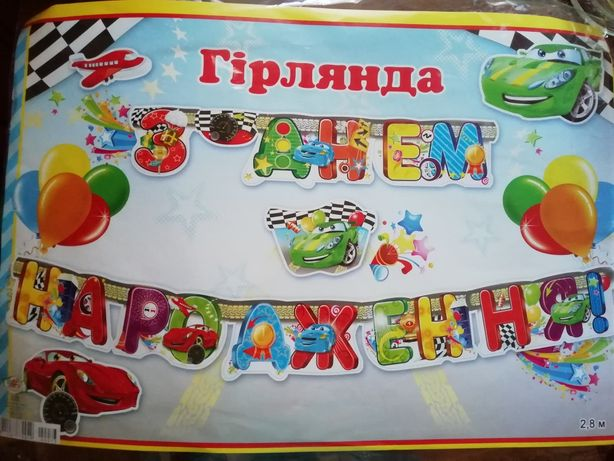 Продам гірлянду на день народження