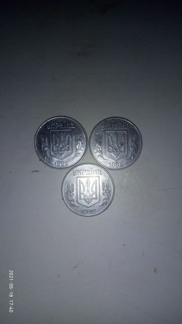 5 копеек. 1992 года