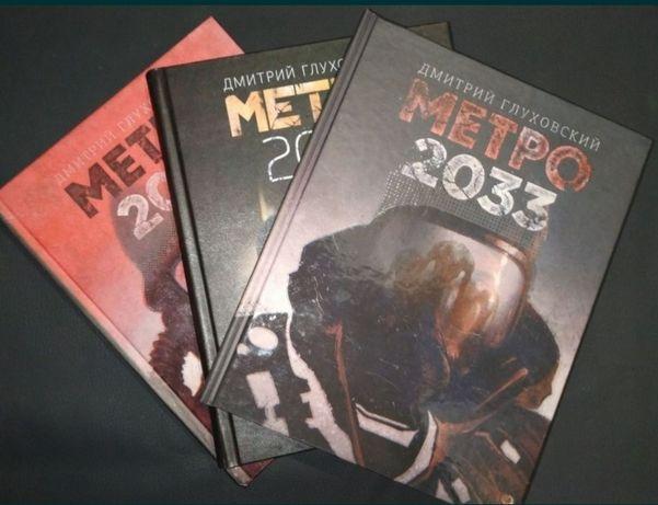 Метро 2033,Метро 2034,2035
