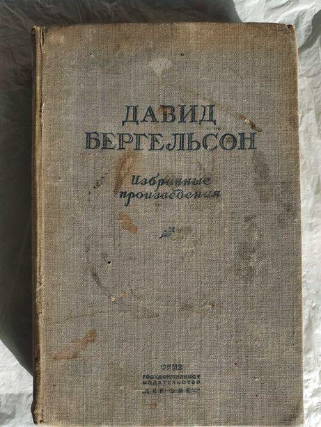 """Книга """"Избранные произведения"""""""