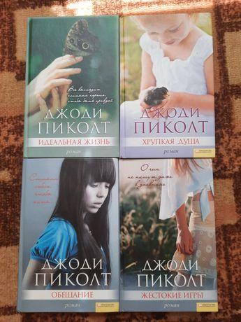 Книги Джоди Пиколт