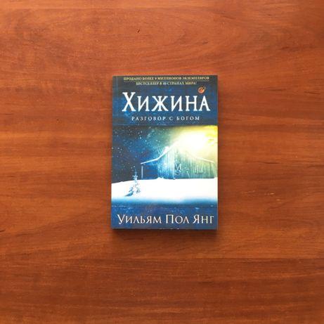 Книга Уильям Пол Янг Хижина
