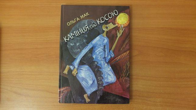Каміння під косою. Ольга Мак (повість про Голодомор 1932-33 р.р.)