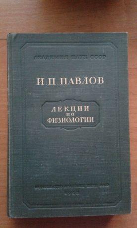 И.П.Павлов Лекции по физиологии, 1952 год