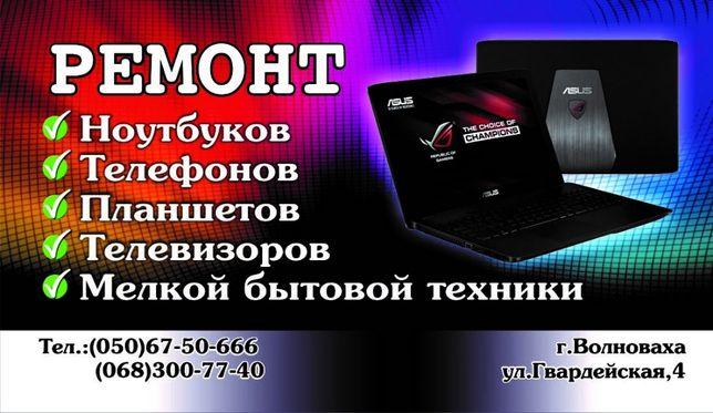 Ремонт Ноутбуков,Телевизоров, Мелкобытовой техники