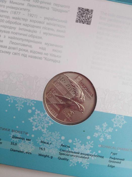 Монета 5 гривен щедрик подарочная юбилейная Сумы - изображение 1