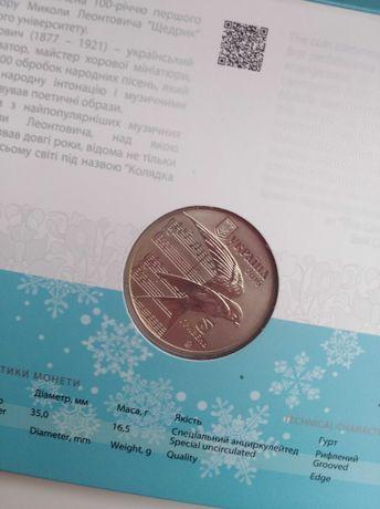 Монета 5 гривен щедрик подарочная юбилейная