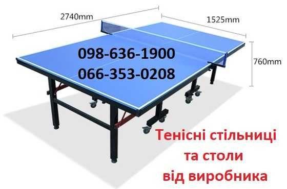 Столешницы и теннисные столы. Настольный теннис. Тенісний стіл тенисни