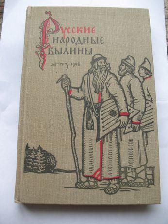 Владимир Иванович Чичеров.Русские народные былины,1958 г.