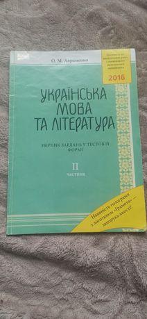 Авраменко, тестові завдання з української мови та літератури до ЗНО