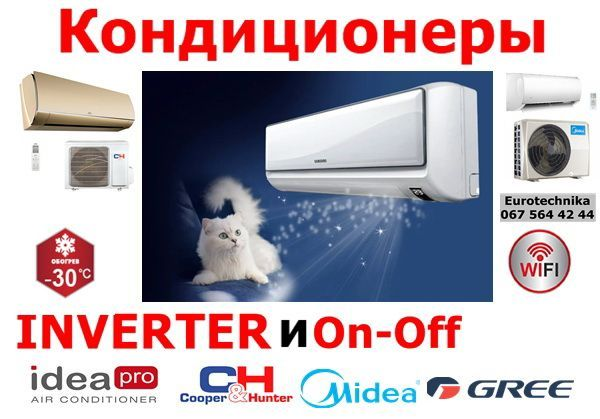 КОНДИЦИОНЕРЫ--- Inverter MIDEA, Cooper&Hunter,SAMURAI, IDEA Установка!