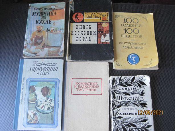 Старые Интересные Книги