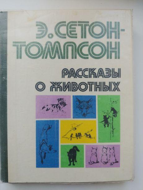 Книга Рассказвы о животных Э Сетон-Томпсон