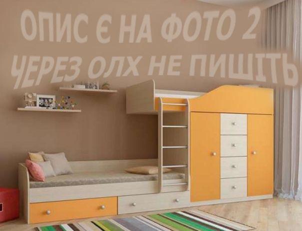 Кровать двухъярусная ліжко двоярусне