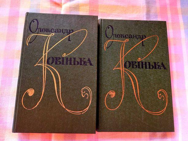 Сборник юмористическо- сатирических рассказов Ковинько в 2-х томах