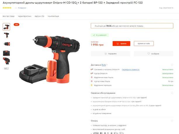 Акумуляторний дриль-шуруповерт Dnipro-M CD-12Q + 2 батареї BP-122 + За