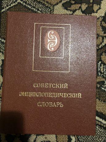 Продам советский энциклопедический словарь в очень хорошем состоянии