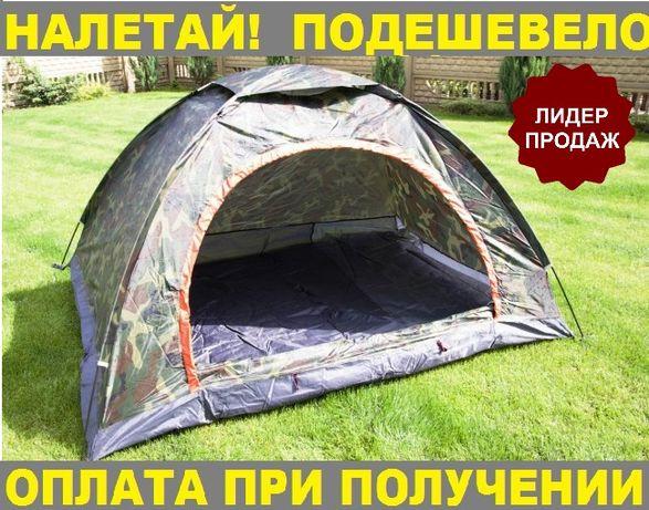 Палатка 3-х местная туристическая универсальная двухслойная CУПЕР ЦЕНА