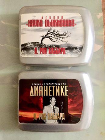 Лекции ( на русском ) Л. Рон Хаббард
