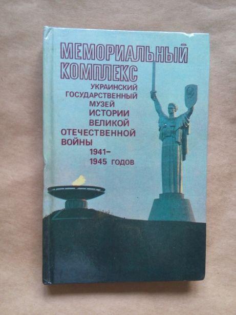 """Фотопутеводитель """"Украинский музей истории ВОВ"""""""