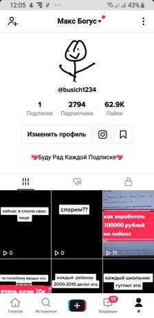 Продаю акаунт ТикТок