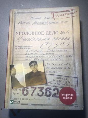 Кримінальна справа Василя Стуса