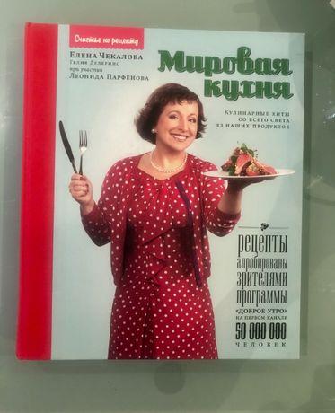Елена Чекалова. Мировая кухня.