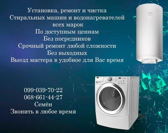 Установка и ремонт стиральных машин и бойлеров(водонагревателей)