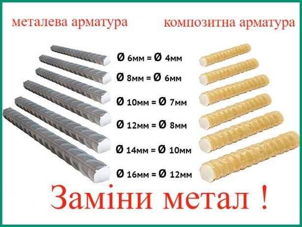 Арматура композитна та сітка діаметр 4 6 8 10 12 - 20