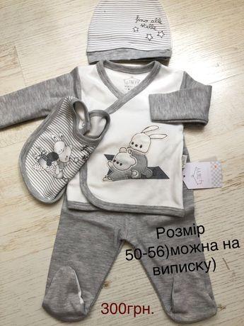 Одяг на виписку 50-56розмір. Ціну знижено