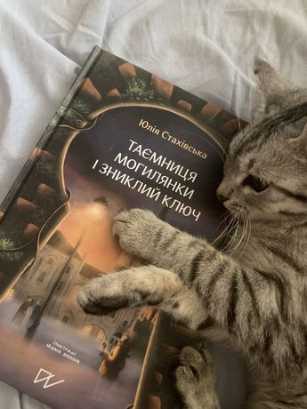 Таємниця Могилянки і зниклий ключ, книжка для дітей, Стахівська