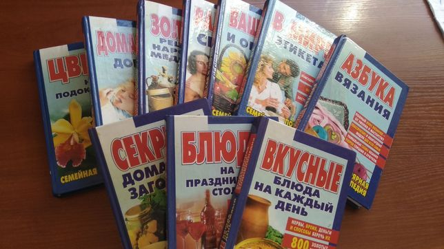 Продам популярную семейную энциклопедию