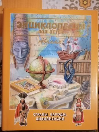 Продам энциклопедии!