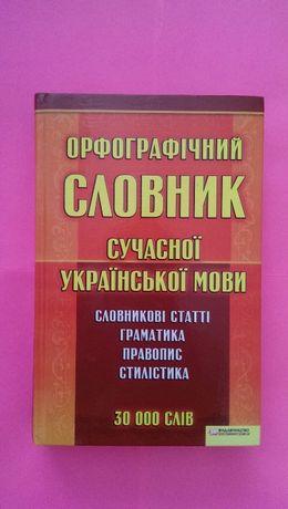 Орфографічний словник сучасної української мови