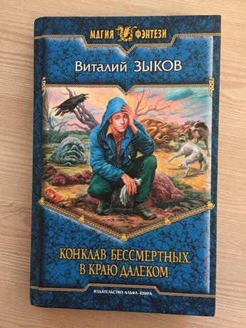 Книга, фантастика. Виталий Зыков
